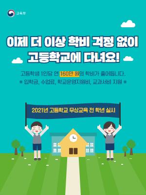 교육부 광고