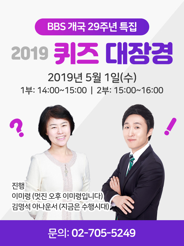 개국29주년 라디오특집